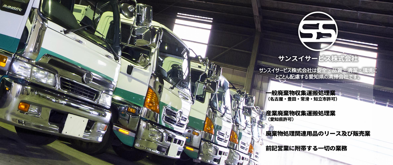 サンスイサービス株式会社は安全・品質・清潔・環境にとことん配慮する愛知県の清掃会社です。一般廃棄物収集運搬処理業(名古屋・豊田・常滑・知立市許可)、産業廃棄物収集運搬処理業(愛知県許可)、廃棄物処理関連用品のリース及び販売